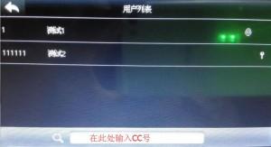 用户列表2